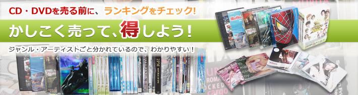 CD・DVDを売る前に、ランキングをチェック!かしこく売って、得しよう!